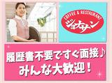ジョナサン 台場デックス東京ビーチ店<020496>のアルバイト情報