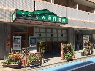 村上歯科医院のアルバイト情報