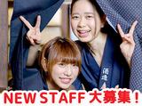 蔵よし 虎ノ門店のアルバイト情報