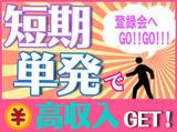 株式会社リージェンシー 大阪支店/OKMB098のアルバイト情報