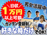 株式会社サカイ引越センター 松本支社のアルバイト情報