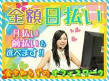 株式会社キャスティングロード 小倉支店/CSKO2222黒崎のアルバイト情報