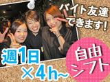 札幌個室居酒屋 東北料理とお酒 北六〜HOKUROKU〜 札幌すすきの店のアルバイト情報