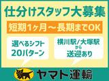 ヤマト運輸 広島ベース店のアルバイト情報