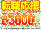 株式会社綜合キャリアオプション  【2003CU0904GA★19】のアルバイト情報
