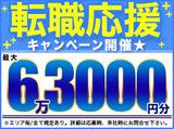 株式会社綜合キャリアオプション  【2803CU0904GA★5】のアルバイト情報