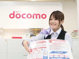 docomoショップキャポ大谷地店/株式会社日本パーソナルビジネスのアルバイト情報