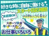 シンテイトラスト株式会社 立川支社 【東村山エリア】のアルバイト情報