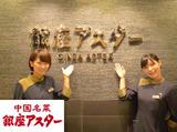 銀座アスター ニッケコルトンプラザ市川店のアルバイト情報