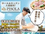 PISOLA 堺泉北店のアルバイト情報