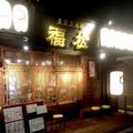 大衆魚酒場 福松 のアルバイト情報