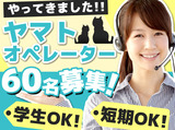 ヤマト運輸株式会社 札幌コールセンターのアルバイト情報