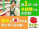 タイヨー 八街店のアルバイト情報