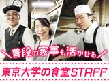 東京大学消費生活協同組合のアルバイト情報
