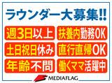 株式会社メディアフラッグ[東証マザーズ上場]のアルバイト情報