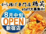 鶏笑 新宿店のアルバイト情報