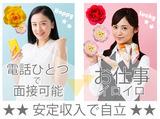 株式会社ノース ※大阪エリアのアルバイト情報