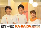 カラダファクトリー 赤坂見附店のアルバイト情報