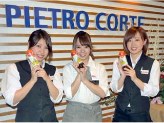 PIETRO CORTE&YASAI Cafe イムズ店のアルバイト情報