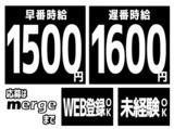 株式会社MERGEのアルバイト情報