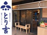とり吉 市川店のアルバイト情報