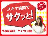 Pizza Hut 川西能勢口駅前店 ※10月6日オープンのアルバイト情報