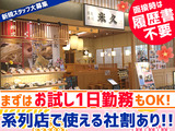 米久(よねきゅう) イオン札幌桑園店のアルバイト情報