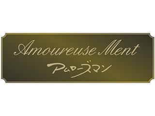 アムローズマン 〜Amoureuse Ment〜のアルバイト情報
