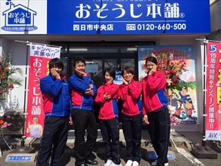 おそうじ本舗 四日市中央店のアルバイト情報