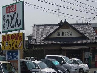 藤店うどん(ふじだなうどん)/大宮店のアルバイト情報