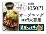 東京トンテキ 蒲田店のアルバイト情報