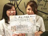 小川商店 虎目横丁店のアルバイト情報