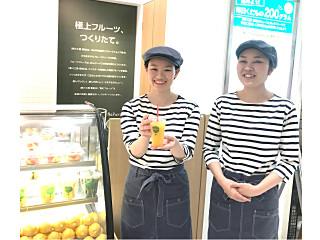 果汁工房果琳 イオン新潟青山店のアルバイト情報