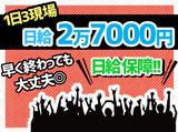 大誠(タイセイ)株式会社 ※梅田エリアのアルバイト情報