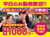 にこぱ アクロスモール新鎌ヶ谷店のアルバイト情報