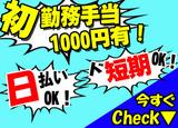 テイケイワークス西日本株式会社 大阪南支店 のアルバイト情報