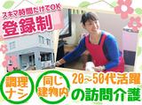アイケア札幌ヘルパーセンター 新札幌のアルバイト情報