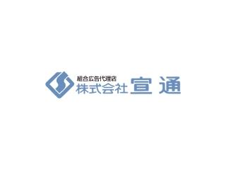 株式会社 宣通のアルバイト情報