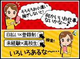 【柏エリア】株式会社リージェンシー 柏支店/GEMB001405のアルバイト情報