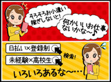 【上野エリア】株式会社リージェンシー 秋葉原支店/GEMB001419のアルバイト情報