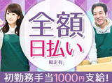 株式会社日立エンジニアリング 横浜支店のアルバイト情報
