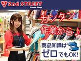 2nd STREET(セカンドストリート) 時津店のアルバイト情報