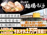 蔵出し味噌 麺場 壱歩 武蔵村山店のアルバイト情報