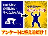 株式会社リサーチパネル/アンケートモニター (≪登録制≫未経験OK◎人気の在宅モニター♪履歴書不要&単発OK★)