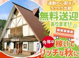 絶景展望レストランだむみえ〜るのアルバイト情報