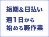 SGフィルダー株式会社 ※烏丸御池エリア/t303-7001のアルバイト情報