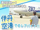 帝国航業株式会社 【勤務地:伊丹空港(大阪国際空港)】のアルバイト情報