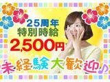 株式会社ゼロン東海 (勤務地:愛知県弥富市)のアルバイト情報