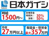日本ガイシ株式会社 名古屋事業所のアルバイト情報