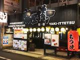 串屋横丁 浅草食通街店のアルバイト情報